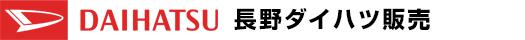 長野ダイハツ販売