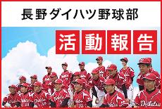長野ダイハツ野球部活動報告