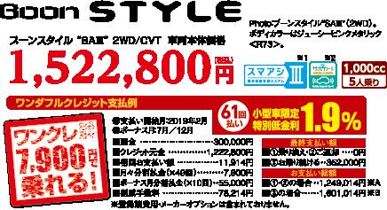 1,522,800円