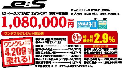 1,080,000円