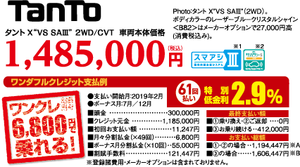 1,485,000円