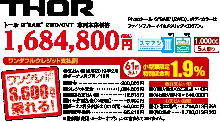 1,684,800円