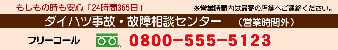 ダイハツ事故・故障相談センター 0800-555-5123