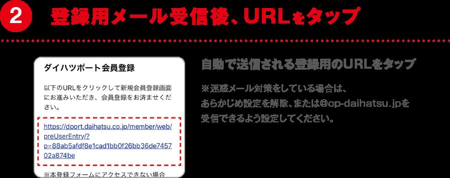 ❷登録用メール受信後、URLをタップ
