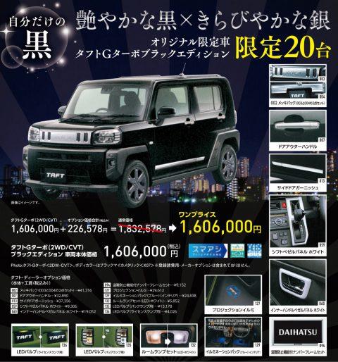 特別限定車 タフトGターボ ブラックエディション誕生!!