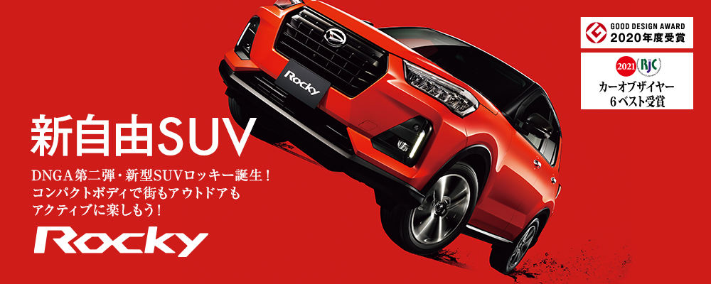 新自由SUV ROCKY誕生