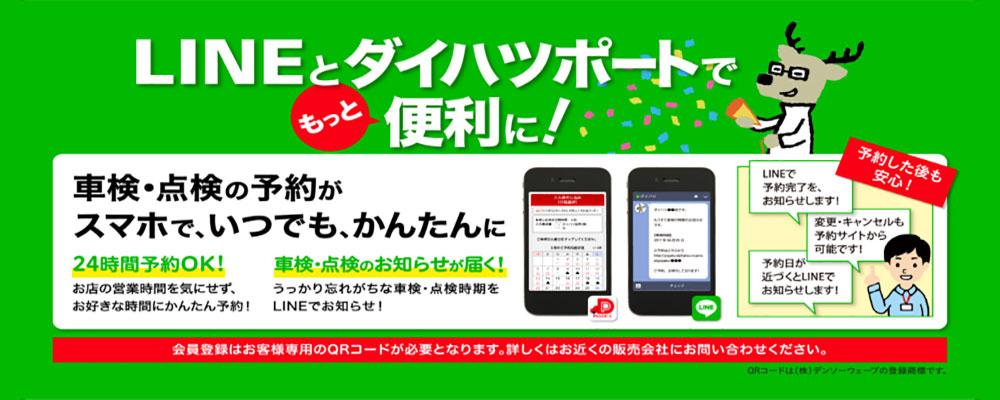 LINE WEB入庫予約便利です。ダイハツポート入会でさらに使いやすく!