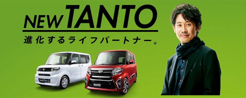 進化するライフパートナー NEW TANTO