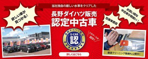 あなたの愛車を売って下さい!「買取強化キャンペーン」