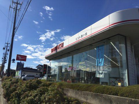 ピット駒ヶ根店
