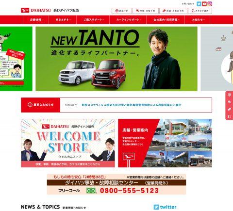 長野ダイハツ販売のWebサイトをリニューアルしました。