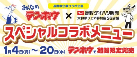 みんなのテンホウ×長野ダイハツ販売 コラボ企画!!