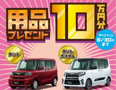タント用品10万円プレゼントキャンペーン開催!!