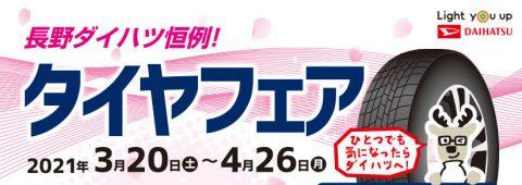 長野ダイハツ恒例! タイヤフェア開催!!(終了致しました。)