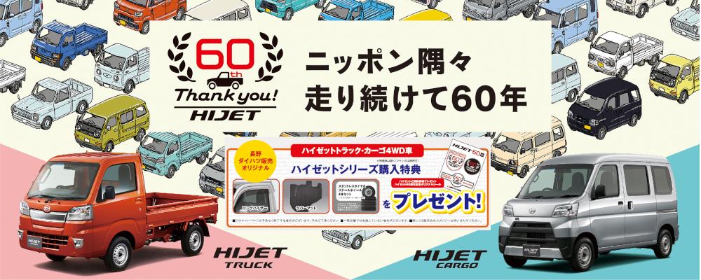 ハイゼット60周年記念