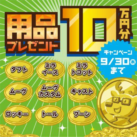 用品10万円キャンペーン