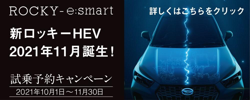 ROCKY e:smart 2021年11月誕生!試乗予約キャンペーン